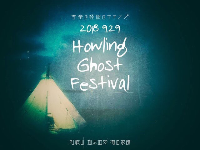 Howling Ghost Festival